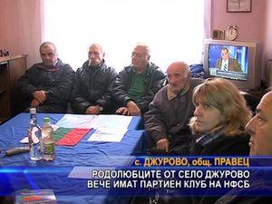 Родолюбците от село Джурово вече имат партиен клуб на НФСБ