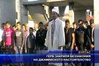 ГЕРБ закриля беззакония на джамийското настоятелство