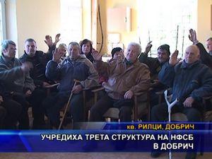 Учредиха трета структура на НФСБ в Добрич