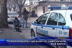 Психичноболен се самозапали във Варна
