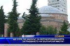 Ще спре ли законът заграбването на български имоти?