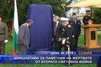 Инициатива за паметник на жертвите от Втората световна война