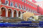 Пловдивчани набират средства за драмата