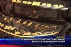Синеморското златно съкровище вече е в общинския музей
