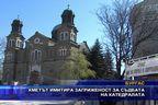 Кметът имитира загриженост за съдбата на катедралата