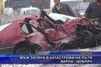 Мъж загина в катастрофа на пътя Варна - Добрич