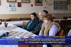 Потомци на тракийски бежанци възмутени от реакцията на правителството