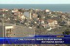 Сметопочистването във Варна - изгубена кауза?