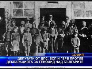 Депутати от ДПС, БСП и ГЕРБ против декларация за геноцид над българите