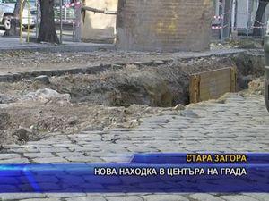 Нова находка в центъра на града