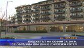 Бюджетът на София за 2014г. се обсъжда два дни в луксозен хотел