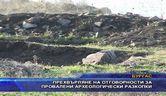 Прехвърляне на отговорности за провалени археологически разкопки