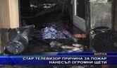 Стар телевизор e причинил за пожара нанесъл огромни щети