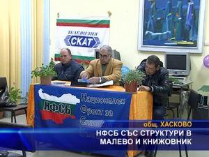 НФСБ със структури в Малево и Книжовник