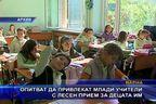Опитват да привлекат млади учители с лесен прием за децата им