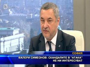 Валери Симеонов: Скандалите в АТАКА не ни интересуват