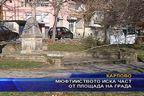 Мюфтийството иска част от площада на града