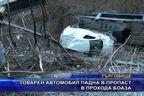 Товарен автомобил падна в пропаст в прохода Боаза