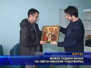 МНФСБ подари икона на свети Николай Чудотворец