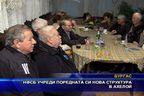 НФСБ учреди поредната си нова структура в Ахелой
