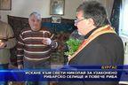Молитва към свети Николай за узаконено рибарско селище