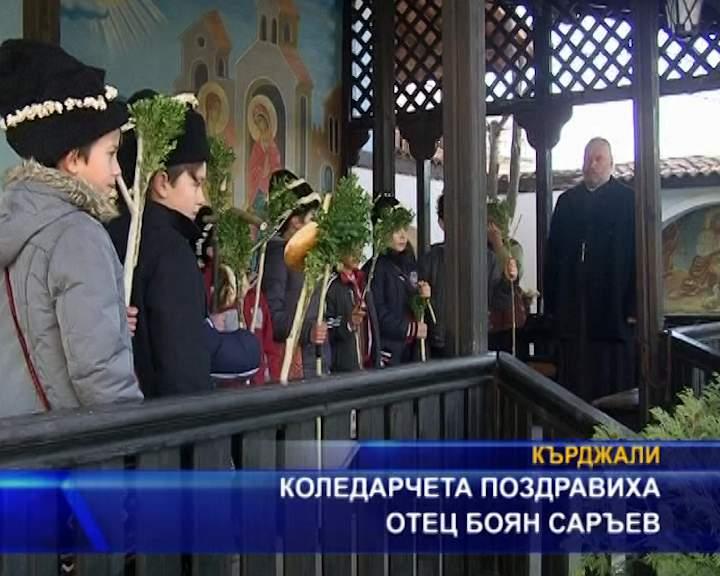 Коледарчета поздравиха отец Боян Саръев