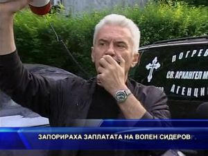 Запорираха заплатата на Волен Сидеров