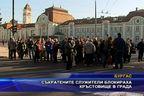 Съкратените служители блокираха кръстовище в града
