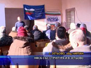 НФСБ със структура в Зетьово