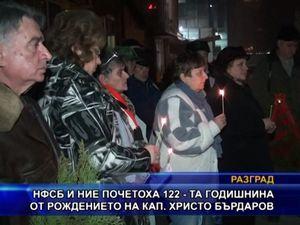 НФСБ и НИЕ почетоха рождението на кап. Христо Бърдаров