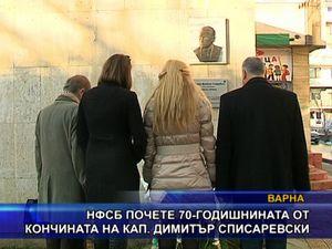 НФСБ почете кап. Димитър Списаревски
