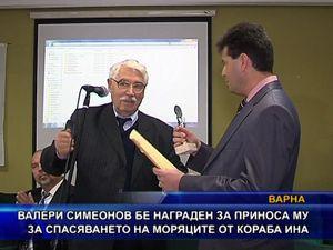 Валери Симеонов бе награден за приноса му за спасяването на моряците от кораба Ина