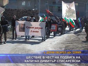 Шествие в чест на подвига на капитан Димитър Списаревски