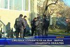 Смениха управителя на ВиК - Варна, общината обжалва