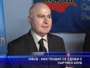 НФСБ - Кюстендил се сдоби с партиен клуб