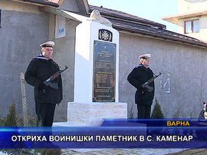 Откриха войнишки паметник в с. Каменар