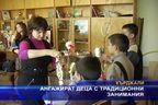 Ангажират деца с традиционни занимания