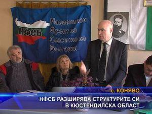 НФСБ разширява структурите си в Кюстендилска област