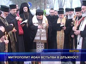 Митрополит Йоан встъпва в длъжност