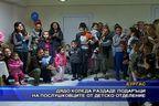 Дядо Коледа раздаде подаръци на послушковците от детско отделение