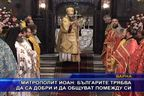 Митрополит Йоан: Българите трябва да са добри и да общуват помежду си