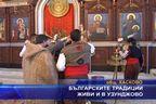 Българските традиции живи и в Узунджово