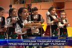 Коледни традиции и обичаи представиха децата от ЦДГ