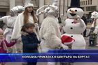 Коледна приказка в центъра на Бургас