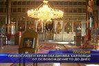 Православен храм обединява карловци от освобождението до днес