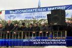 ДПС поиска прекрояване на българската история