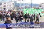 Студенти от чужбина протестираха срещу кабинета