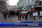 Протест срещу правителството на Орешарски