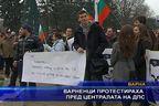Варненци протестираха пред централата на ДПС
