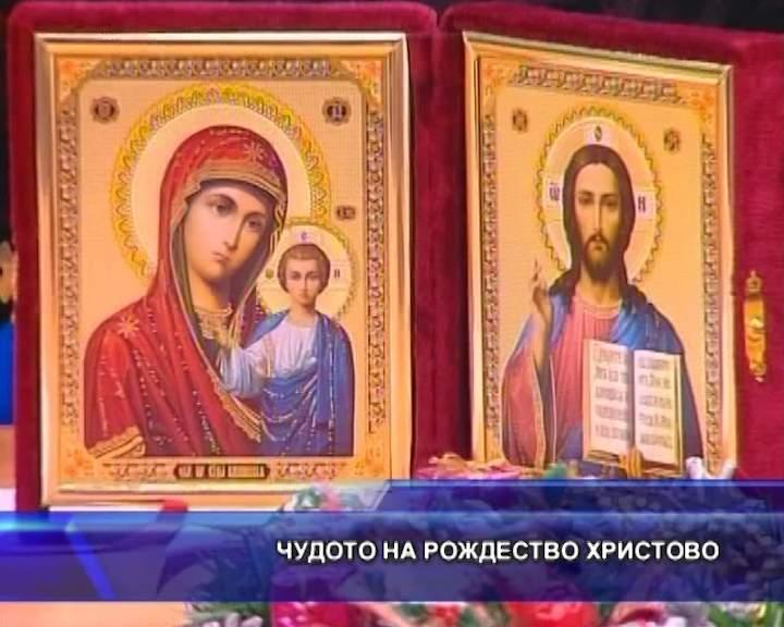 Чудото на Рождество Христово
